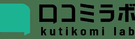 口コミ集客・ローカルSEOの最新情報がわかる店舗ビジネス向けニュースサイト | 口コミラボ