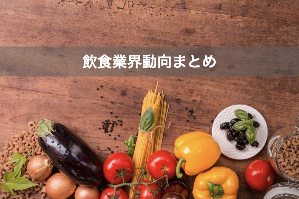 飲食業界動向まとめ
