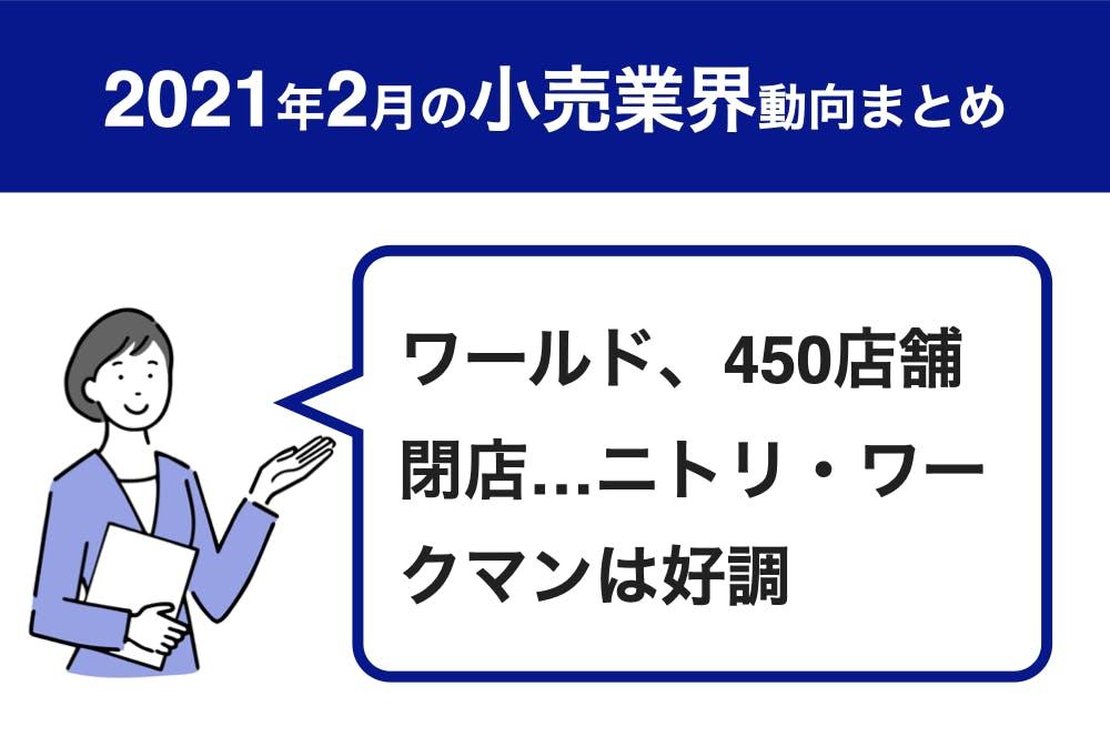 2021年2月の小売業界動向まとめ