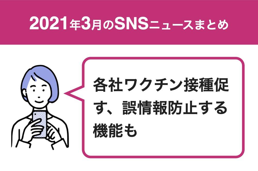 2021年3月ののSNSニュースまとめ
