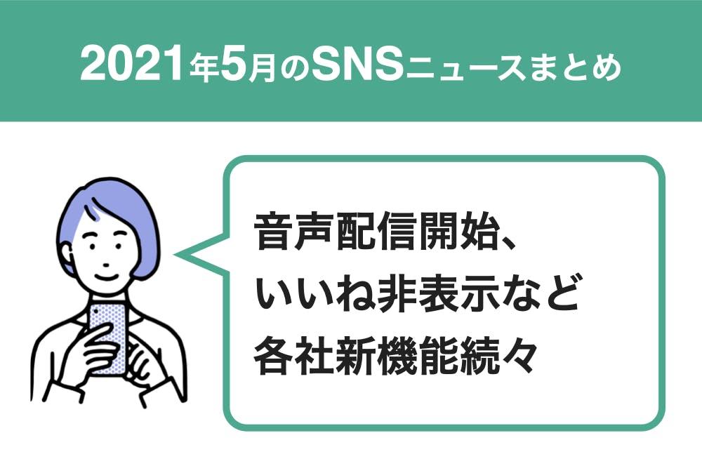 2021年5月ののSNSニュースまとめ
