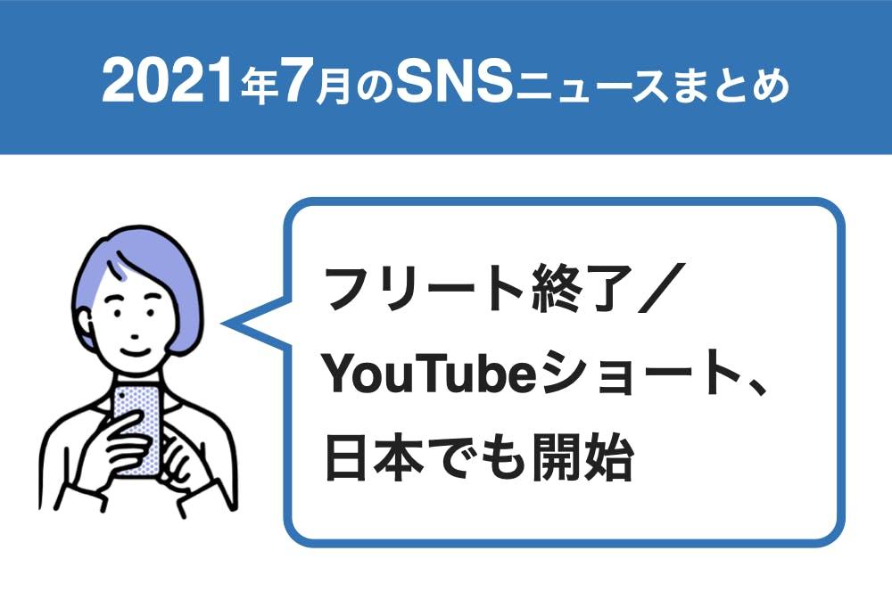 2021年7月のSNSニュースまとめ