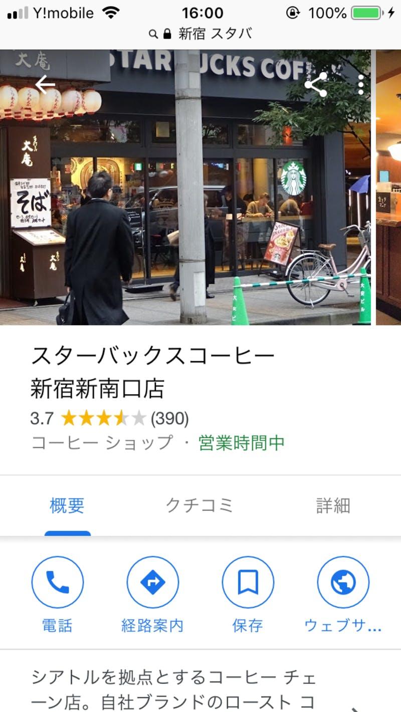 ▲Googleマイビジネスに登録された店舗が表示されている(筆者撮影)
