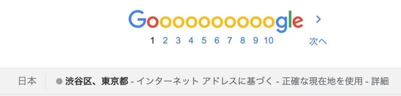 シークレットモード 検索 位置情報