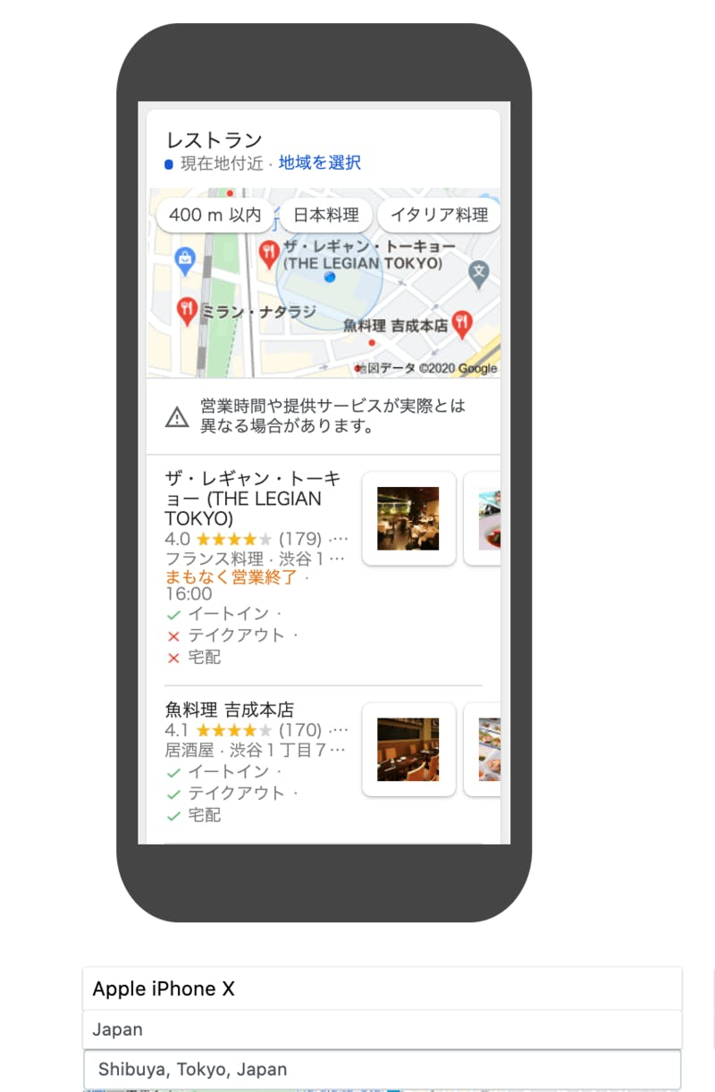 Google Search Mobile Device Simulator 結果