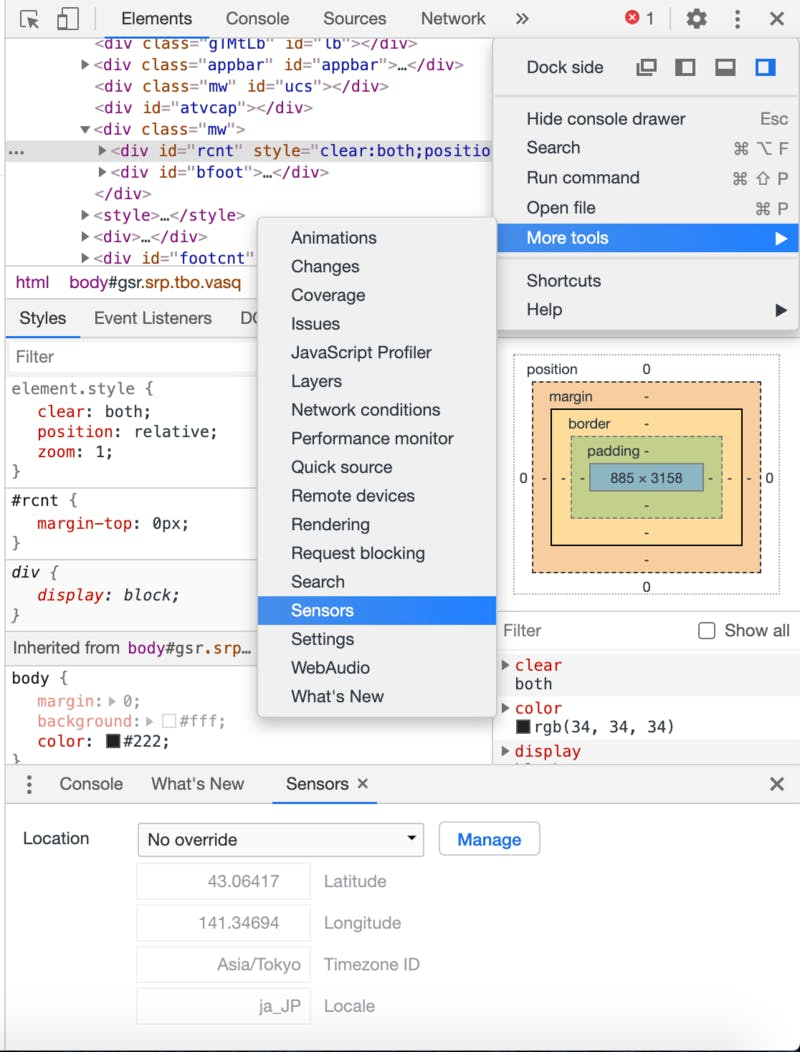 Google Chromeデベロッパーツール Sensors