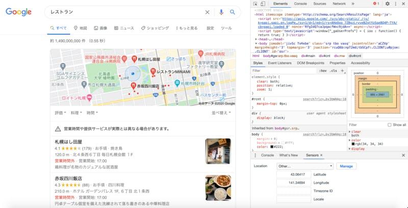Google Chromeデベロッパーツール 現在地 書き換え