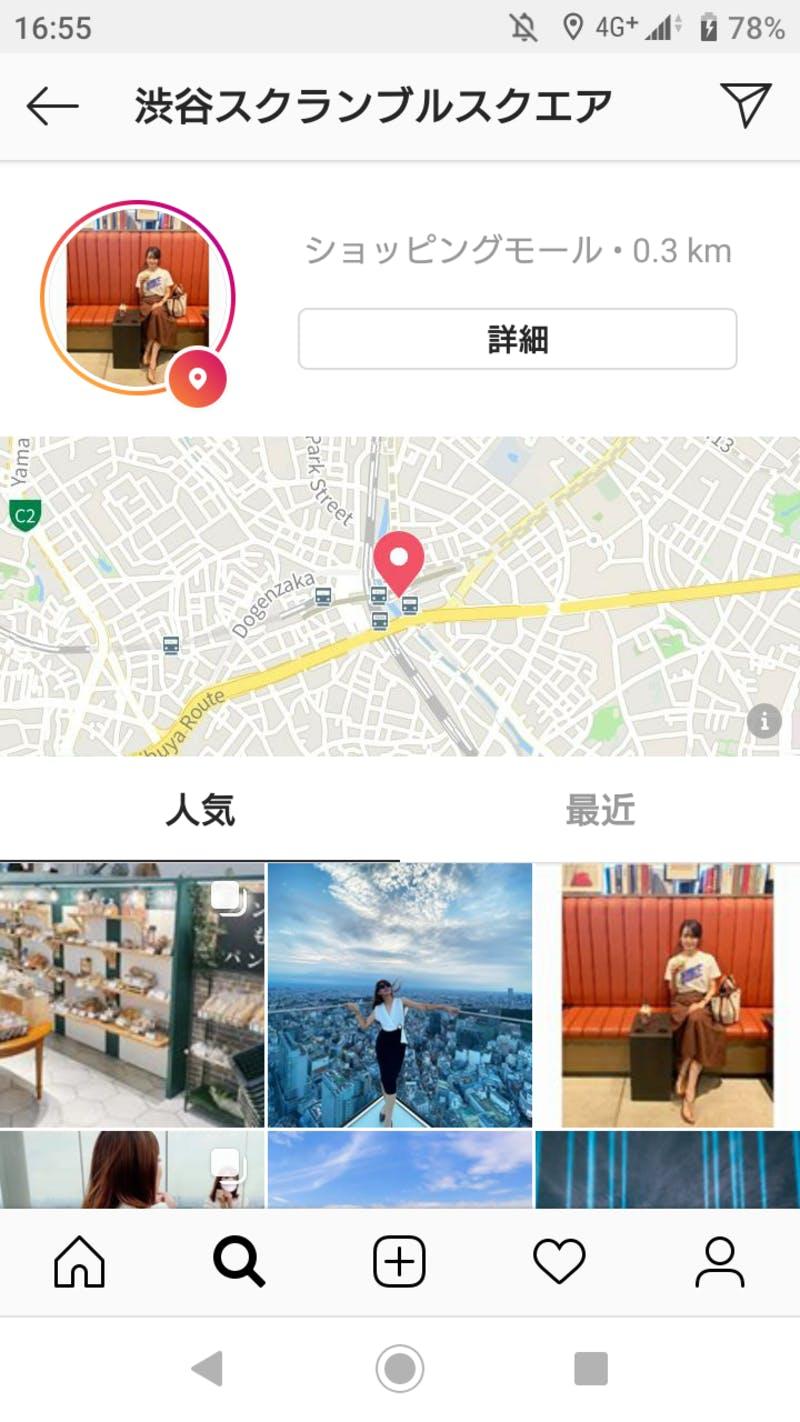 Instagram 渋谷スクランブルスクエア 検索結果
