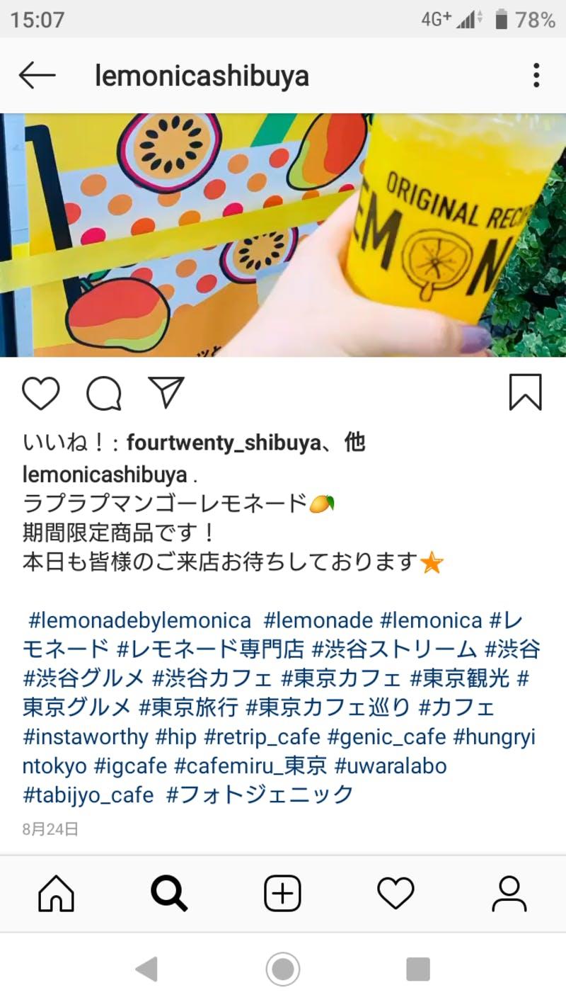 レモネードバイレモニカ Instagram