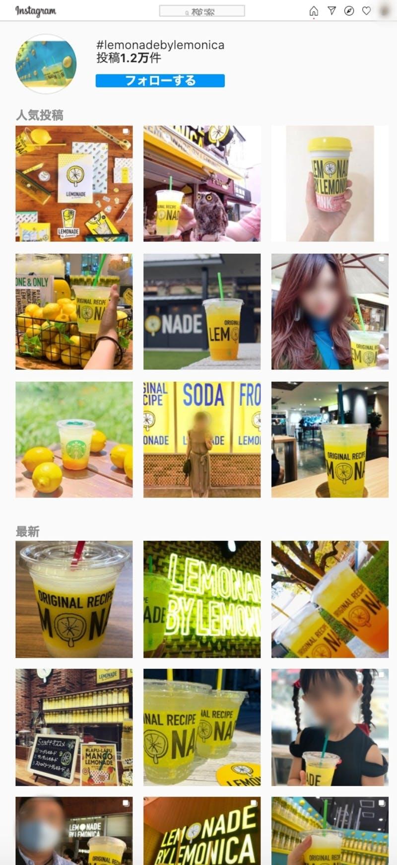 #lemonadebylemonica ハッシュタグ検索