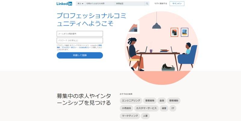ウェブサービス「LinkedIn」へ利用登録するためのページ