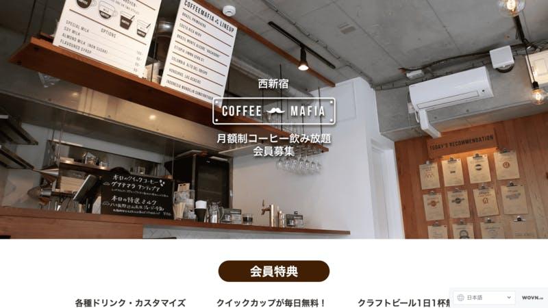 月額3000円でコーヒー無料『coffee mafia西新宿』