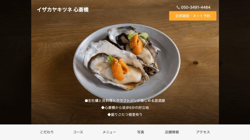 牡蠣が何人前でも半額になるサブスク