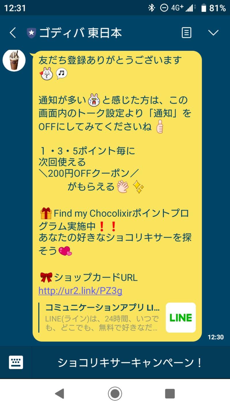 ゴディバ LINE公式アカウント