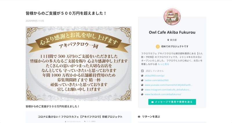 ▲クラウドファンディング開始11日で支援額は500万円を超えた:CAMPFIREよりキャプチャ