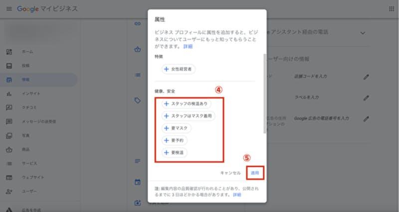 Googleマイビジネス 健康・安全 編集