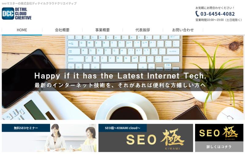 株式会社ディテイルクラウドクリエイティブ ホームページ画像