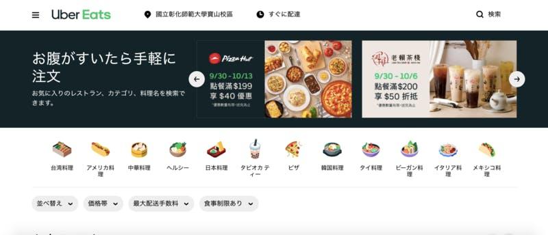 ▲[Uber Eats]:公式サイトより