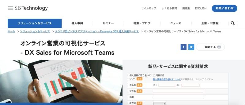▲[DX Sales for Microsoft Teams]:公式サイトより