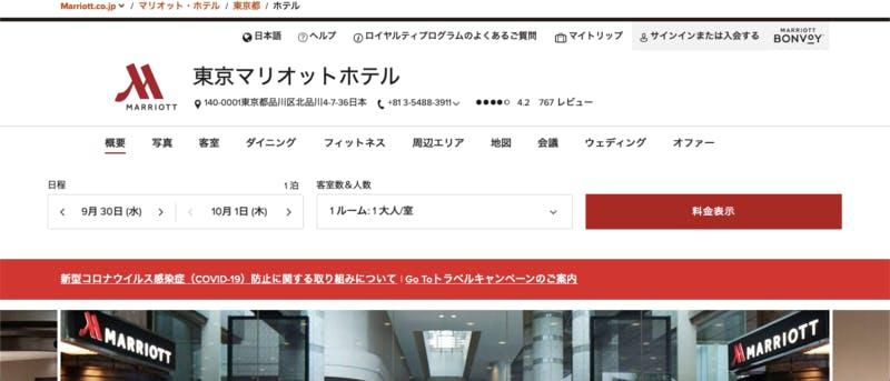 ▲[東京マリオットホテル]:公式サイトより