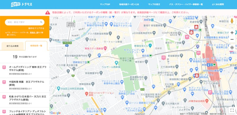 地域共通クーポン マップページ