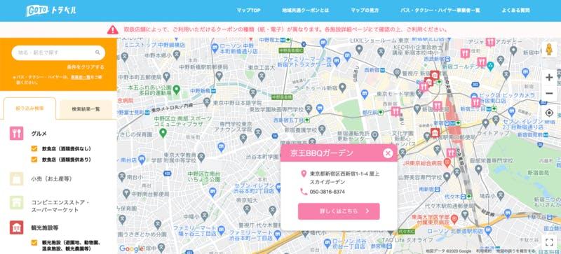地域共通クーポン マップページ 施設詳細ページリンク