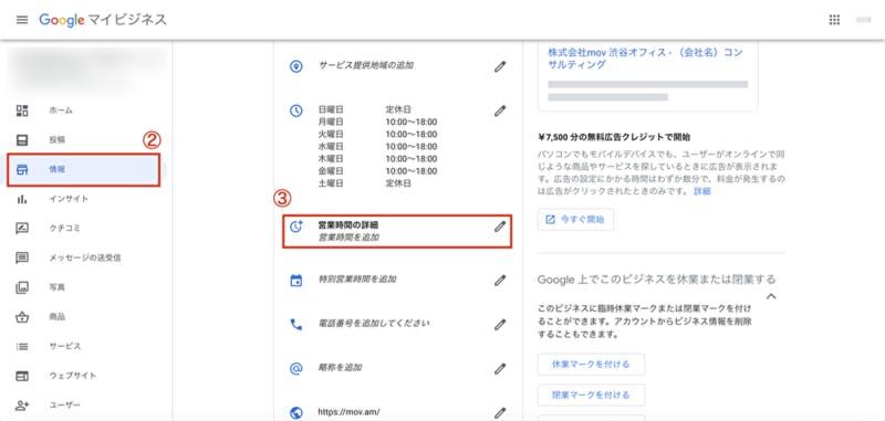 Googleマイビジネス 営業時間の詳細