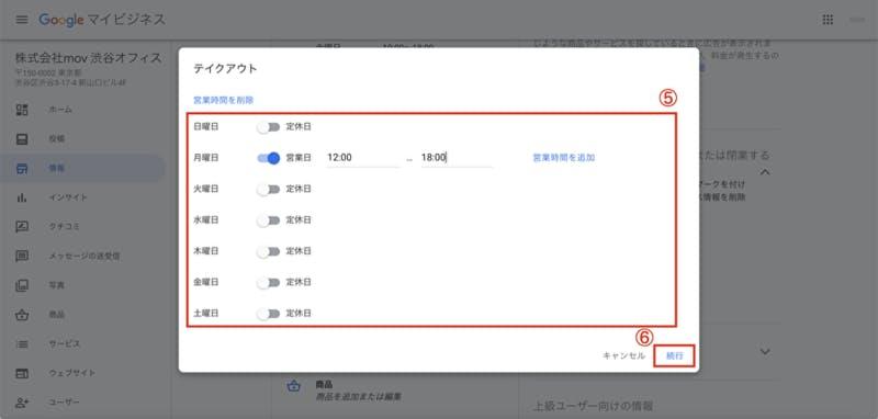 Googleマイビジネス 営業時間追加