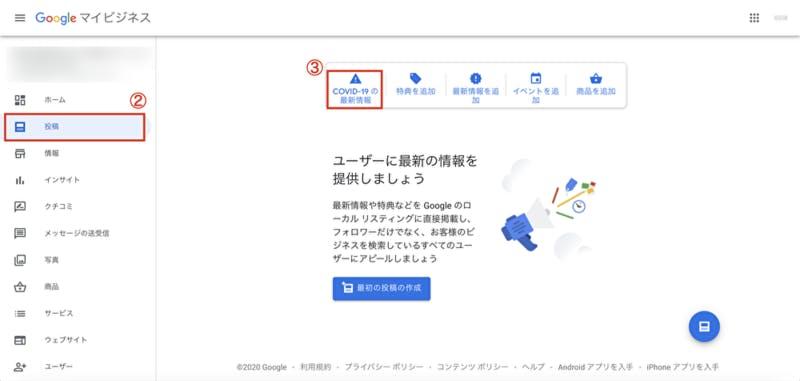 Googleマイビジネス  COVID-19の最新情報
