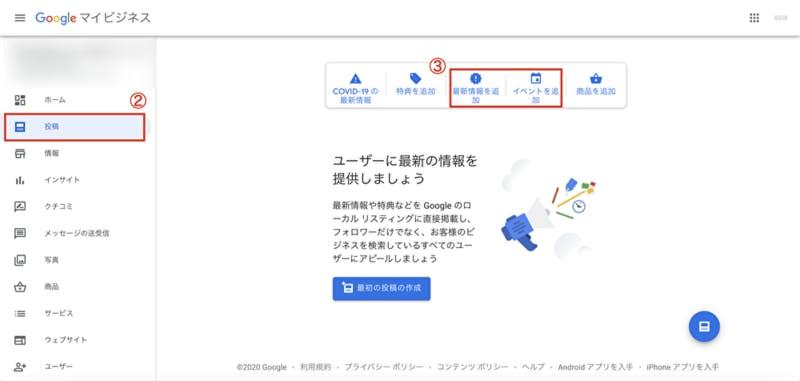 Googleマイビジネス  最新情報 イベント