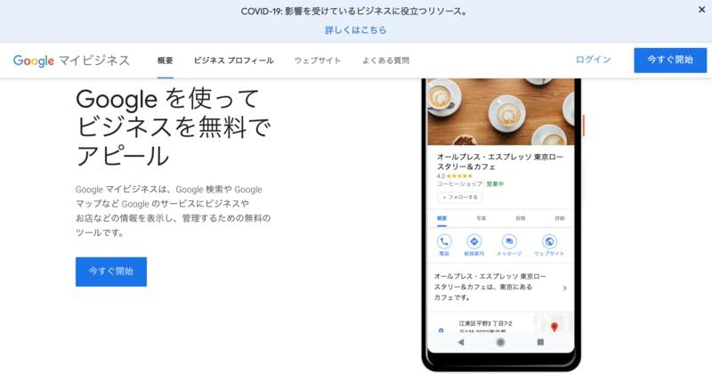 Googleマイビジネスの新規登録ページ