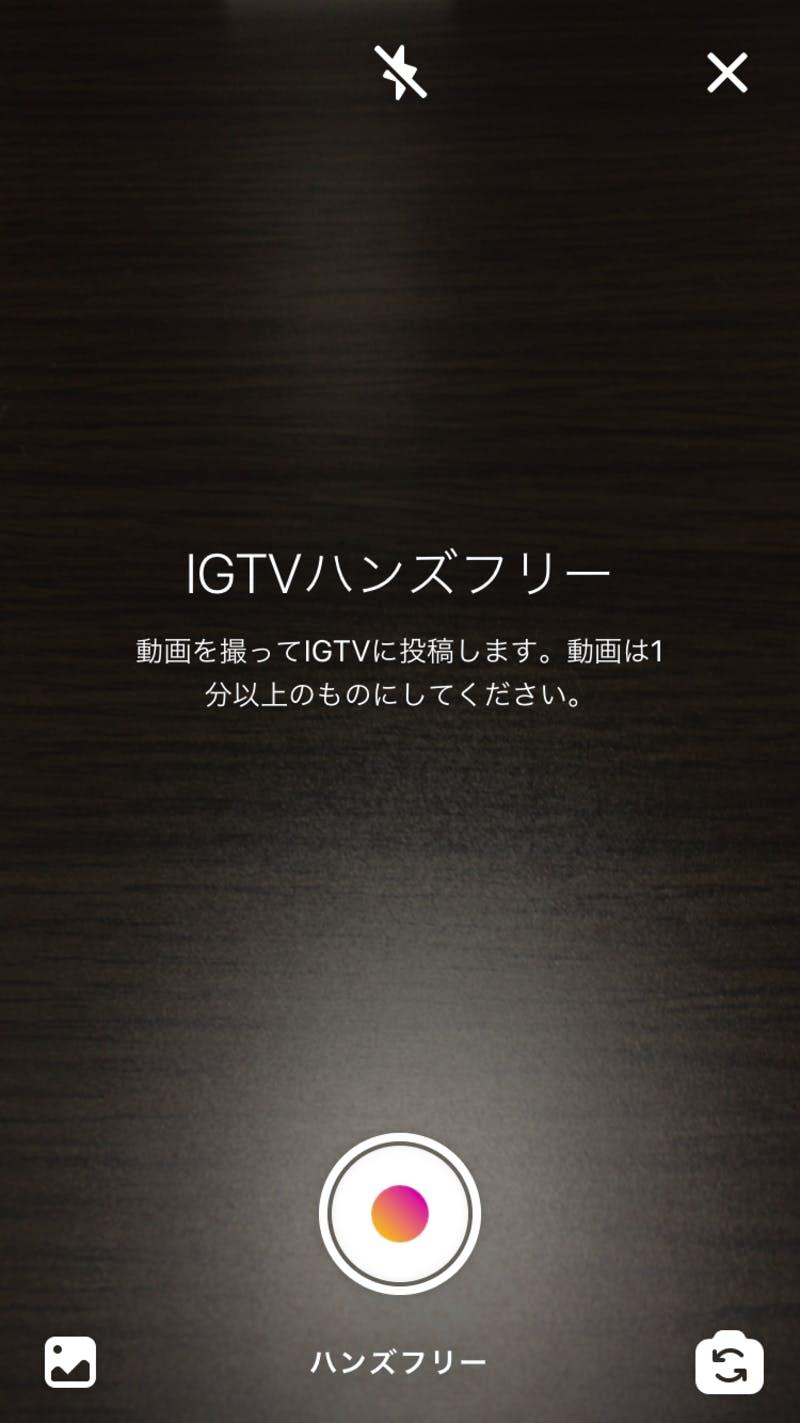 IGTV動画投稿