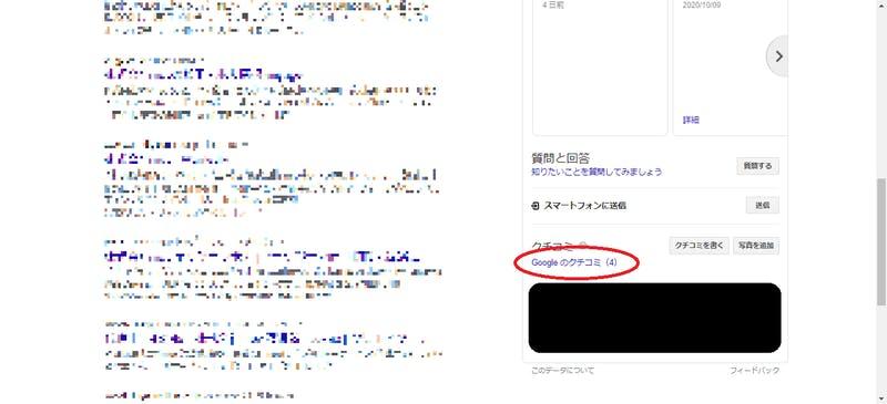 Google マイビジネスの口コミの削除申請方法(第3者/Google検索結果画面から)