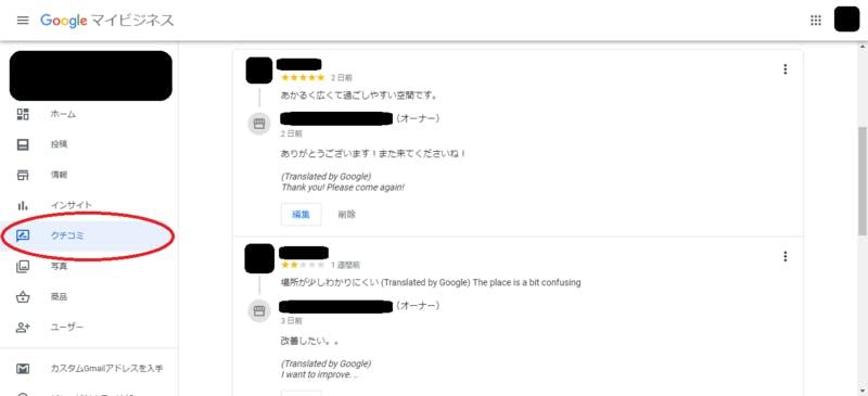 Google マイビジネスの口コミの削除申請(ビジネスのオーナー)]:編集部キャプチャ