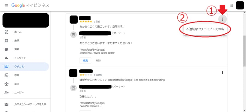 Google マイビジネスの口コミの削除申請(ビジネスのオーナー)