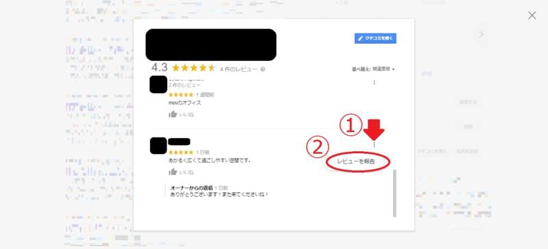 Google マイビジネスの口コミの削除申請(第3者/Google検索結果画面から)