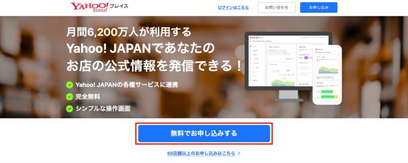 Yahoo!プレイス トップ画面