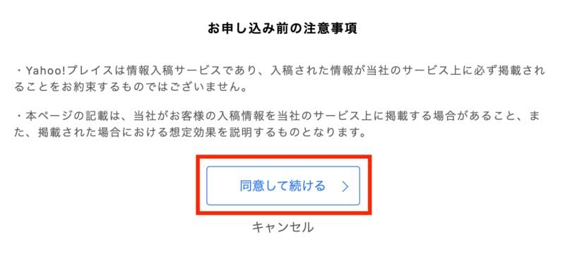 注意事項確認 Yahoo!プレイス
