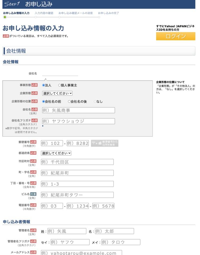 会社情報入力ページ 入力項目 Yahoo!プレイス