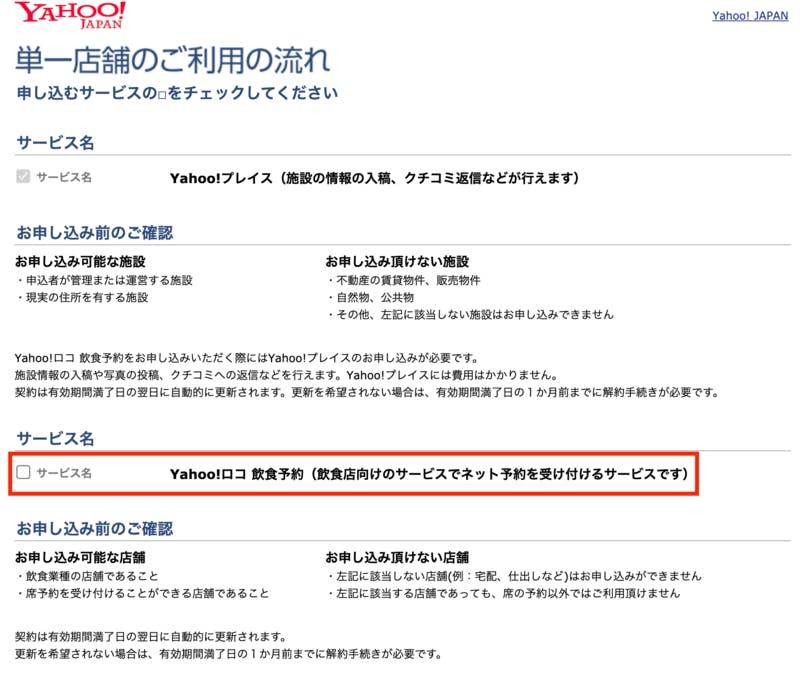 会社情報入力ページ Yahoo!プレイス