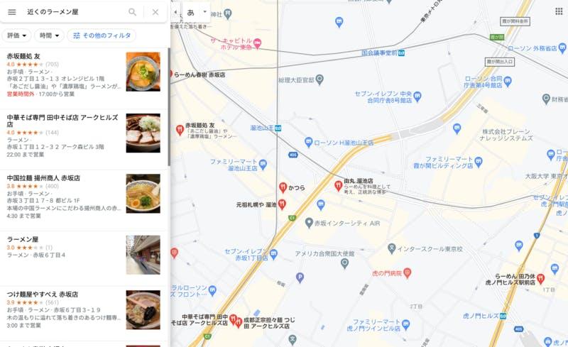周辺店舗 検索結果 Google マップより