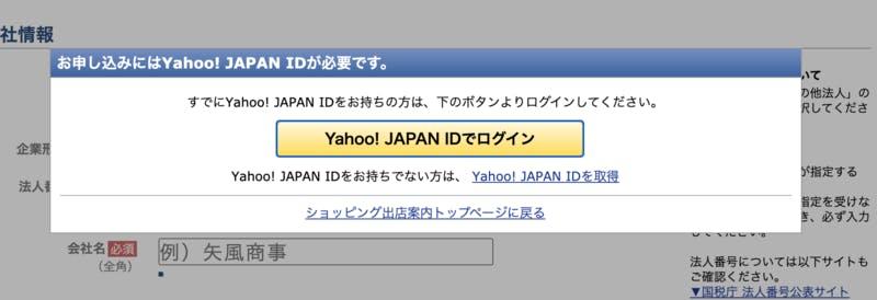 Yahoo! JAPAN ID確認画面 Yahoo!ショッピング