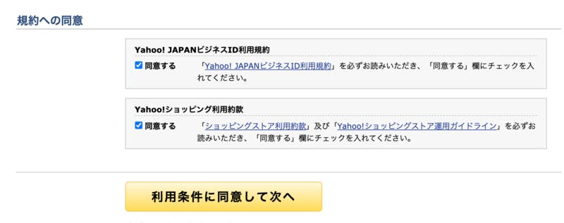 入力内容確認画面 Yahoo!ショッピング