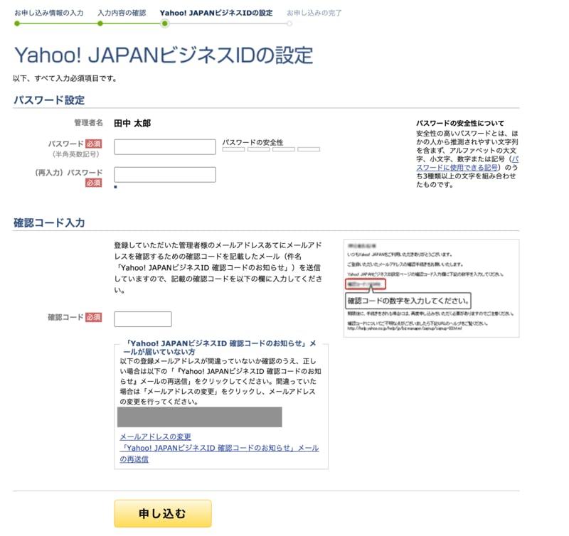Yahoo! JAPANビジネスID設定画面 Yahoo!ショッピング