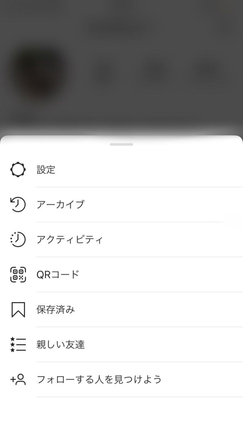 ▲[InstagramからFacebookを連携する方法]:口コミラボ編集部スクリーンショット