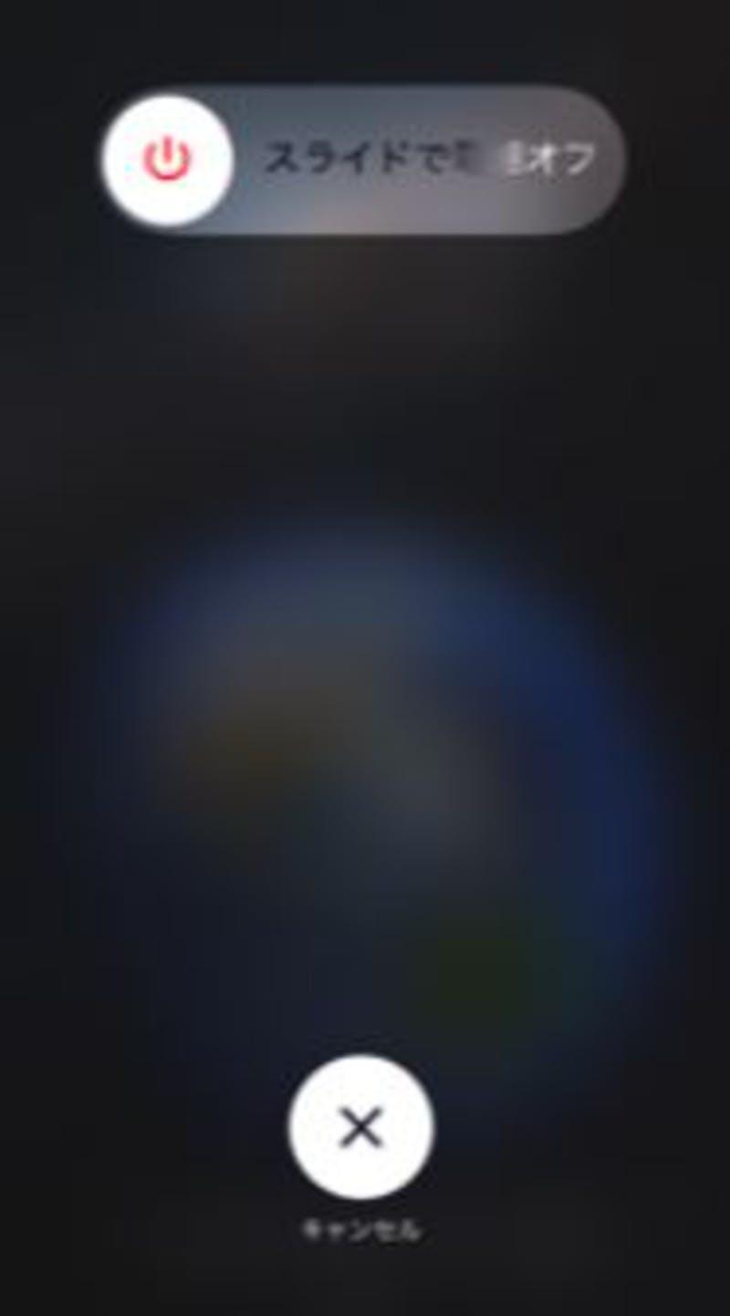 ▲[スマートフォンの電源マーク]:編集部スクリーンショット