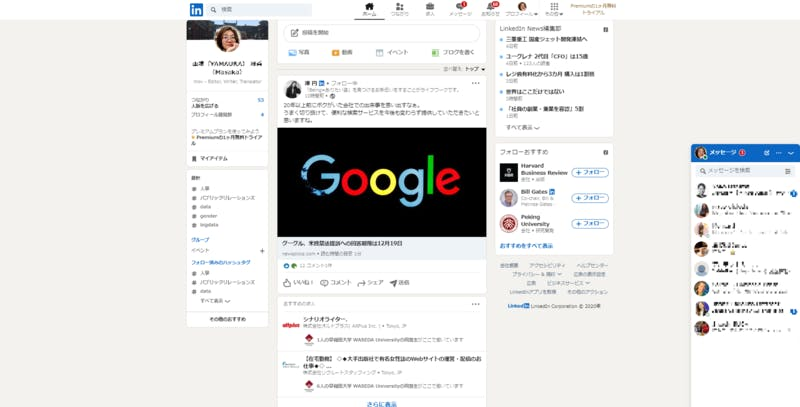 SNSの画面に、操作メニューやニュース、広告、メッセージが表示されている