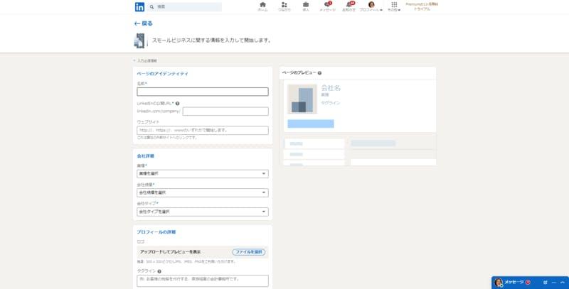LinkedInの会社・団体ページの作成ステップ