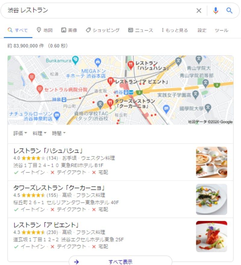 「渋谷 レストラン」で検索したときのローカルスナックパック