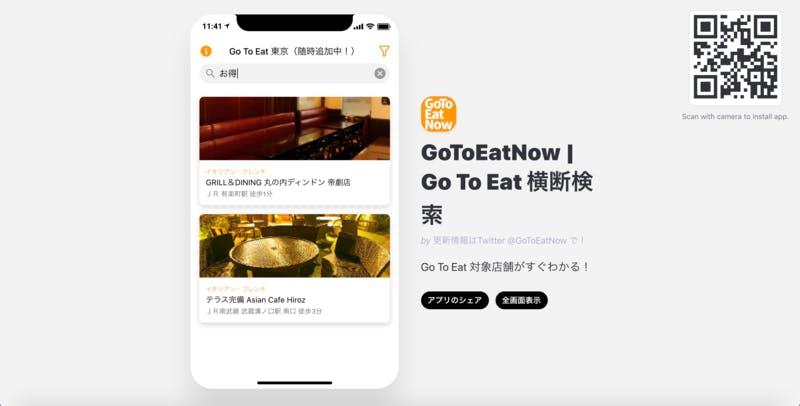 GoToEatNow 検索画面